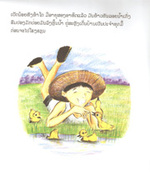Sompong_inside_small