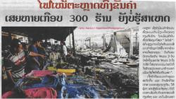 Thongkhankham_news_police_news_pape